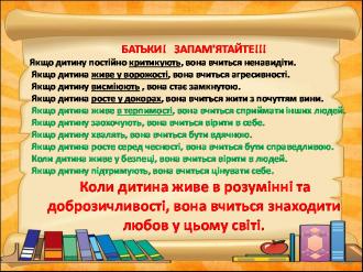 Поради батькам - Заклад дошкільної освіти ясла-садок № 32